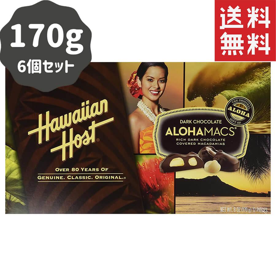 (ハワイアンホースト) アロハマックス・ダークチョコレート・マカダミアナッツ 170g 6個セット