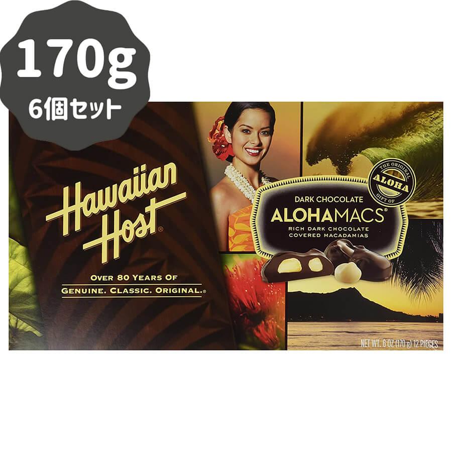 (ハワイアンホースト) アロハマックス・ダークチョコレート・マカダミアナッツ 170g × 6個セット