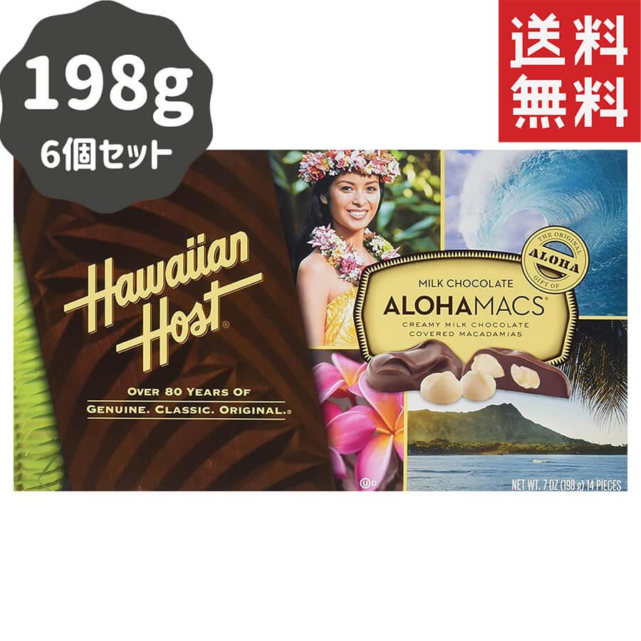 (ハワイアンホースト) アロハマックス・ミルクチョコレート・マカダミアナッツ 198g 6個セット