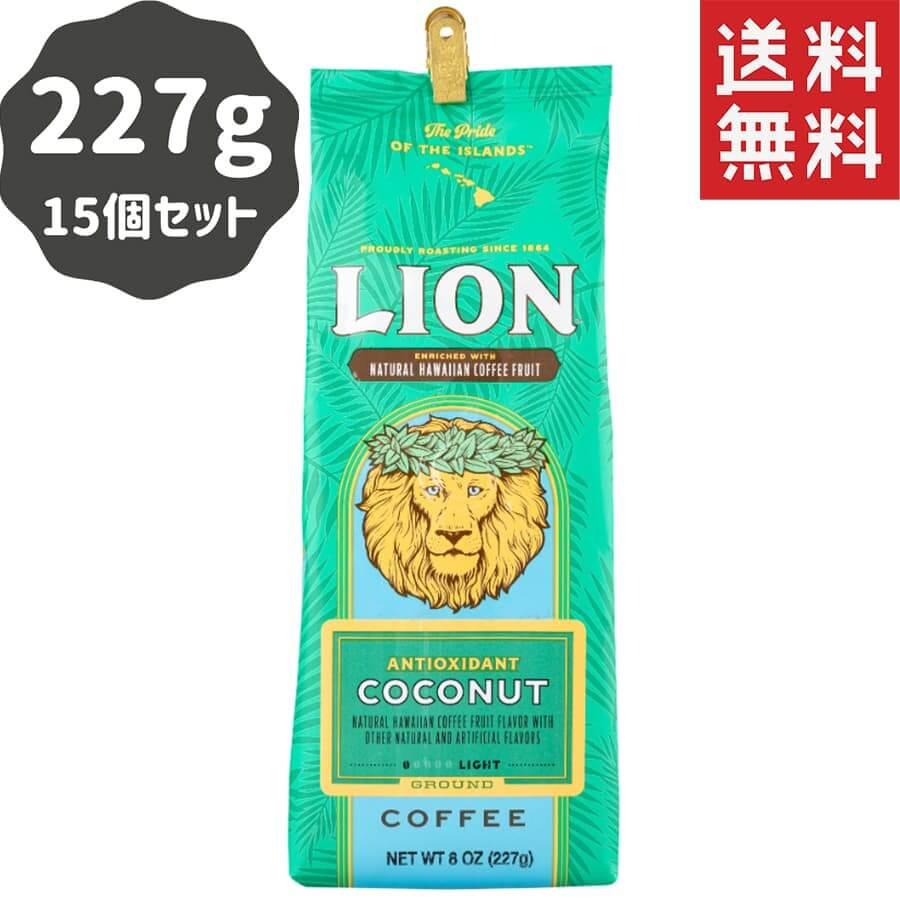 (ライオンコーヒー) アンチオキシダント・ココナッツ 227g × 15個