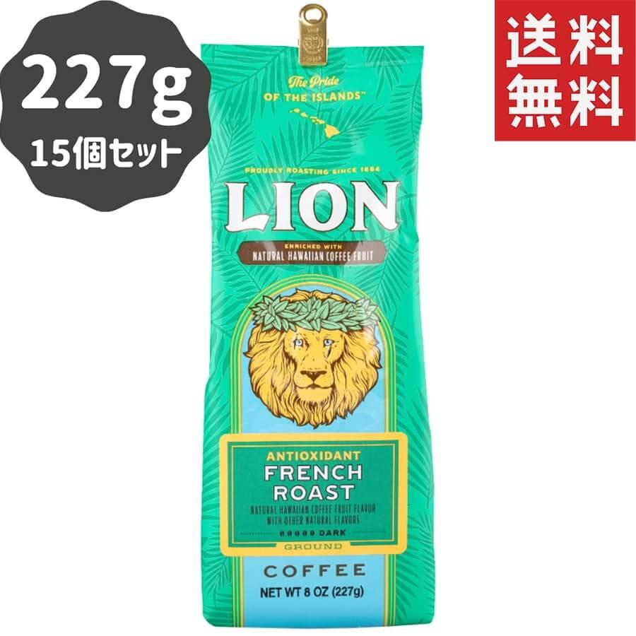 (ライオンコーヒー) アンチオキシダント・フレンチロースト 227g × 15個