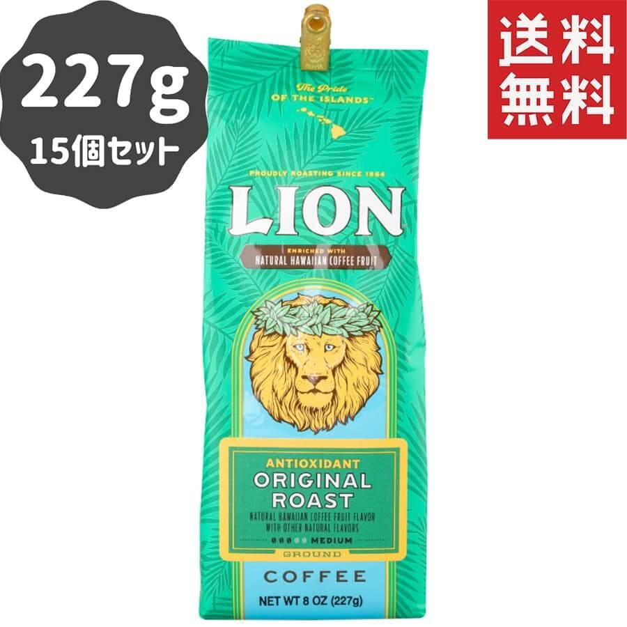 (ライオンコーヒー) アンチオキシダント・オリジナルロースト 227g × 15個
