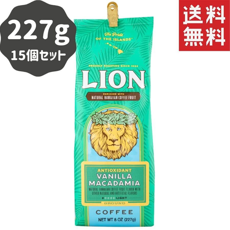 (ライオンコーヒー) アンチオキシダント・バニラマカダミア 227g × 15個