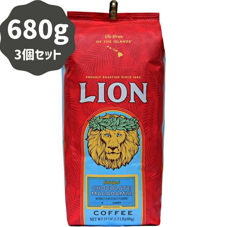 (ライオンコーヒー) チョコレートマカダミア 680g × 3個