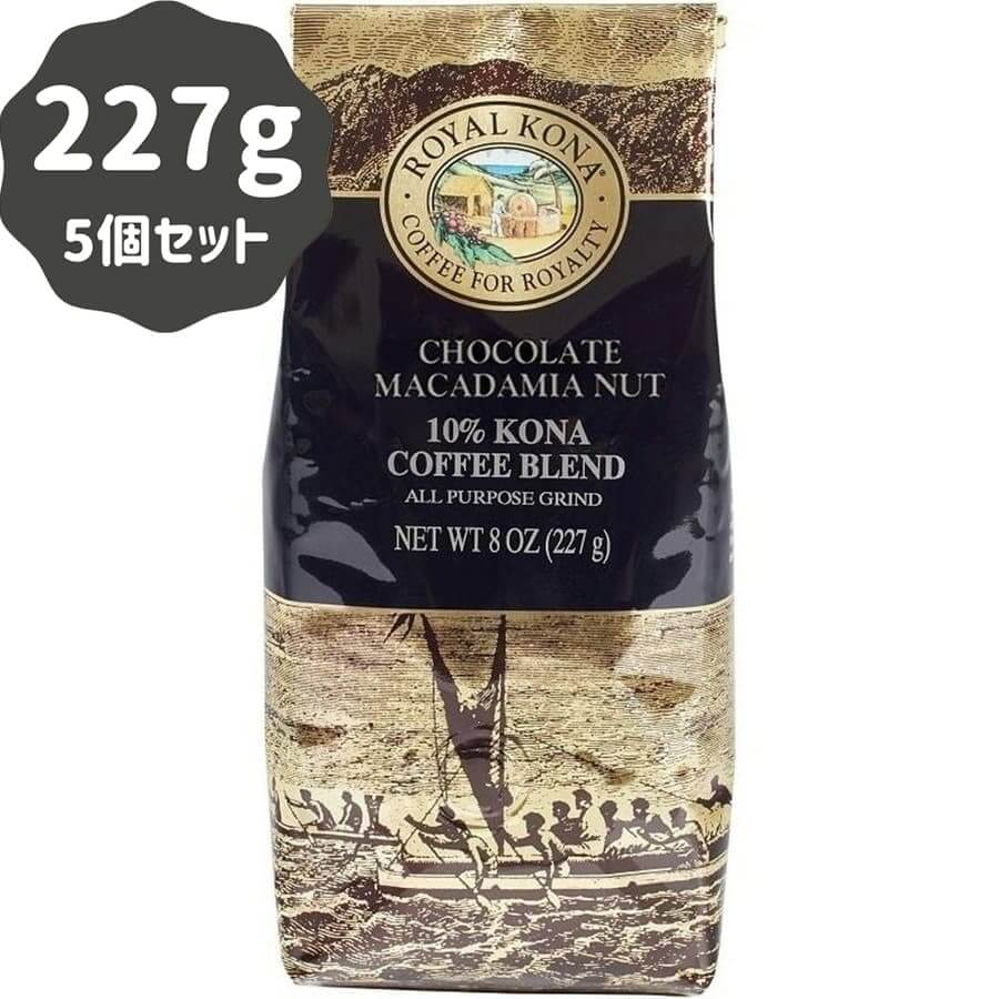 (ロイヤルコナコーヒー) チョコレートマカダミアナッツ・10%コナコーヒーブレンド 227g × 5個
