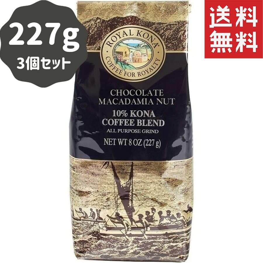 (ロイヤルコナコーヒー) チョコレートマカダミアナッツ・10%コナコーヒーブレンド 227g × 3個