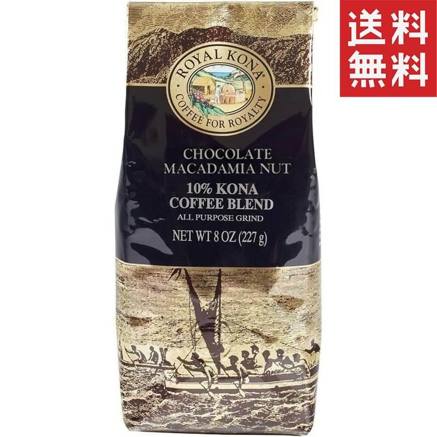 (ロイヤルコナコーヒー) チョコレートマカダミアナッツ・10%コナコーヒーブレンド 227g