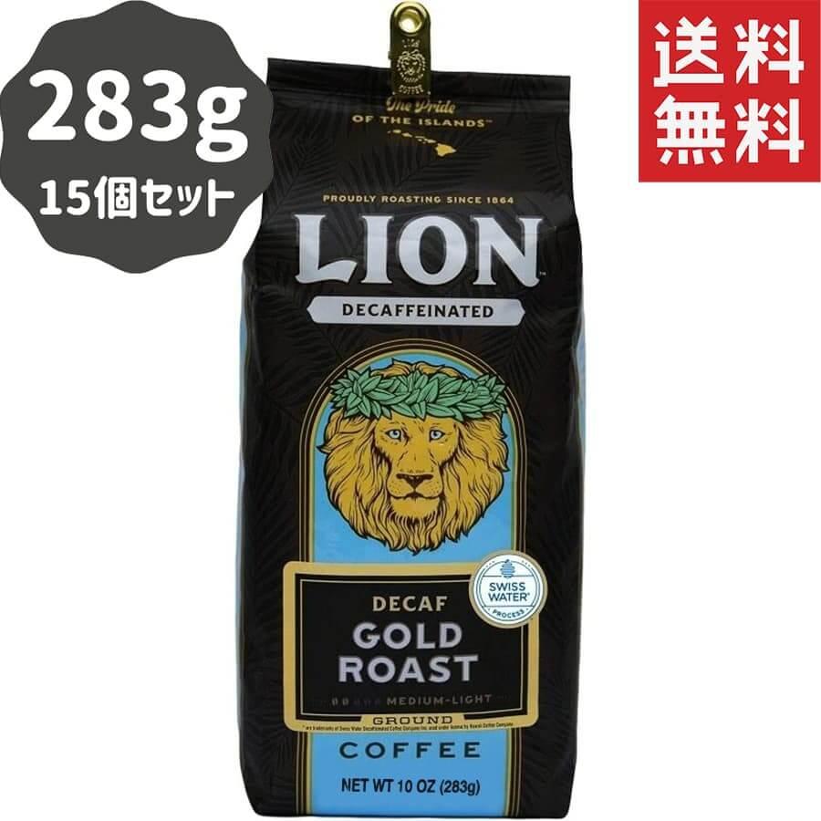 (ライオンコーヒー) デカフェ・ゴールドロースト 283g × 15個