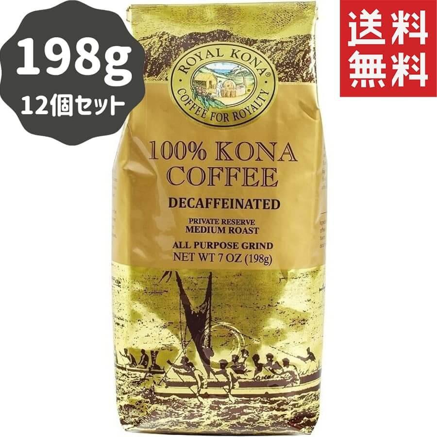 (ロイヤルコナコーヒー) 100%コナコーヒー・デカフェ・プライベートリザーブ 198g × 12個