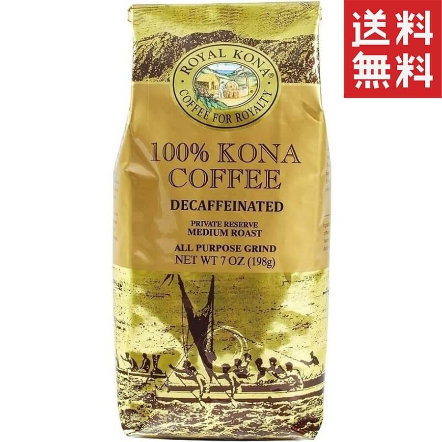 (ロイヤルコナコーヒー) 100%コナコーヒー・デカフェ・プライベートリザーブ 198g