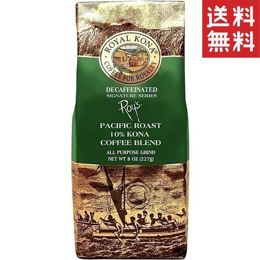 (ロイヤルコナコーヒー) デカフェ・ロイズ・パシフィックロースト・10%コナコーヒーブレンド 227g