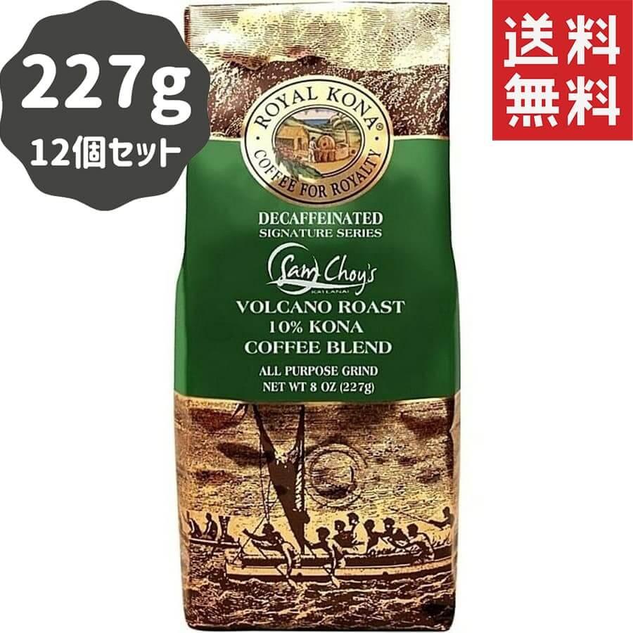 (ロイヤルコナコーヒー) デカフェ・サムチョイ・ボルケーノロースト・10%コナコーヒーブレンド 227g × 12個