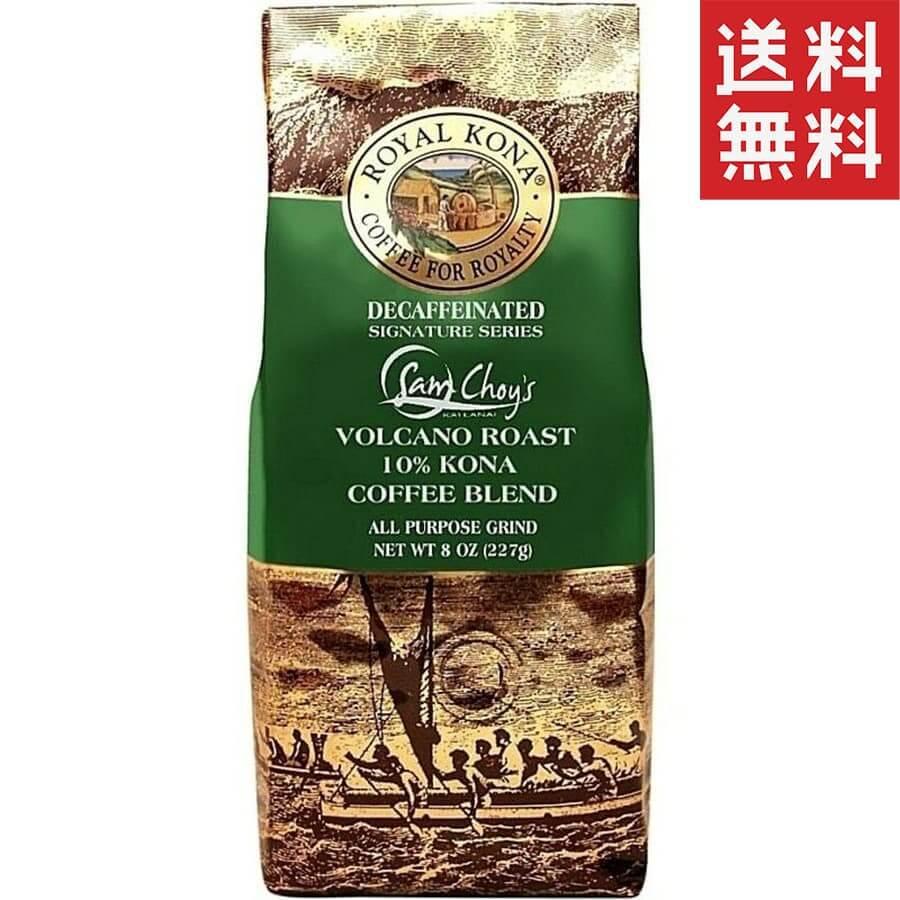 (ロイヤルコナコーヒー) デカフェ・サムチョイ・ボルケーノロースト・10%コナコーヒーブレンド 227g