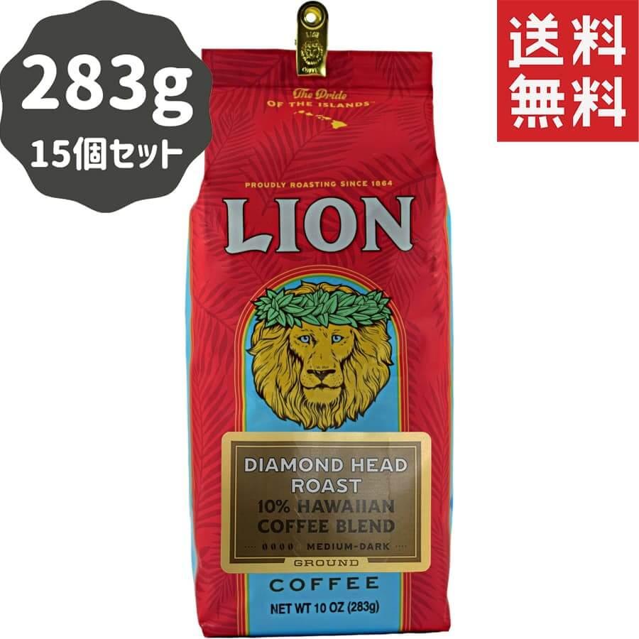 (ライオンコーヒー) ダイヤモンドヘッドロースト 283g × 15個