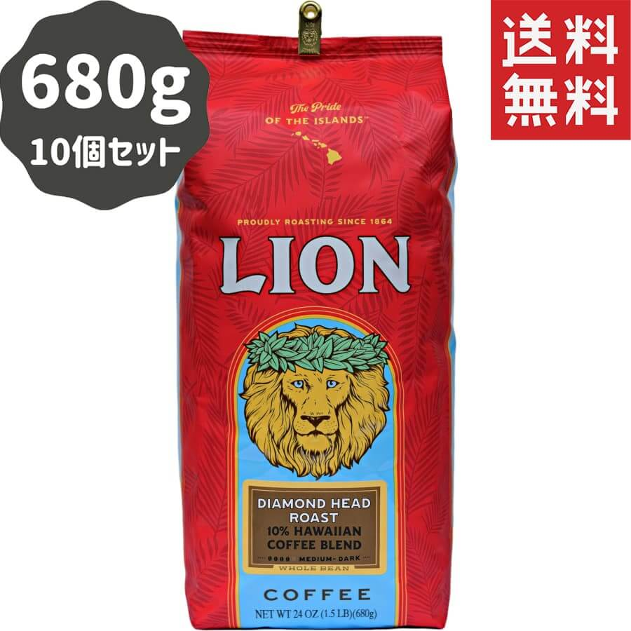 (ライオンコーヒー) ダイヤモンドヘッドロースト 680g × 10個