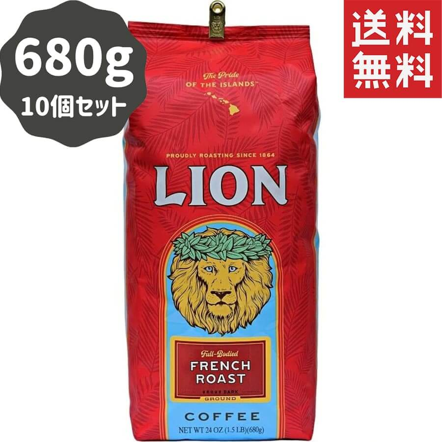 (ライオンコーヒー) フレンチロースト 680g × 10個