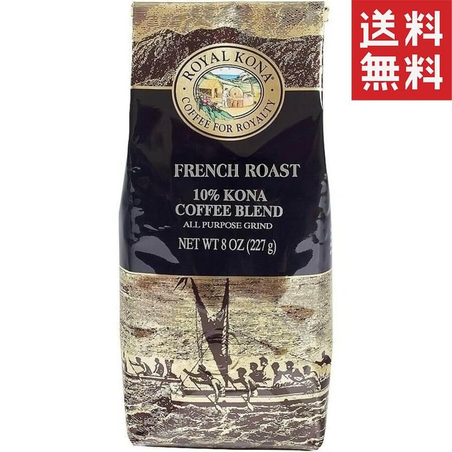 (ロイヤルコナコーヒー) フレンチロースト・10%コナコーヒーブレンド 227g