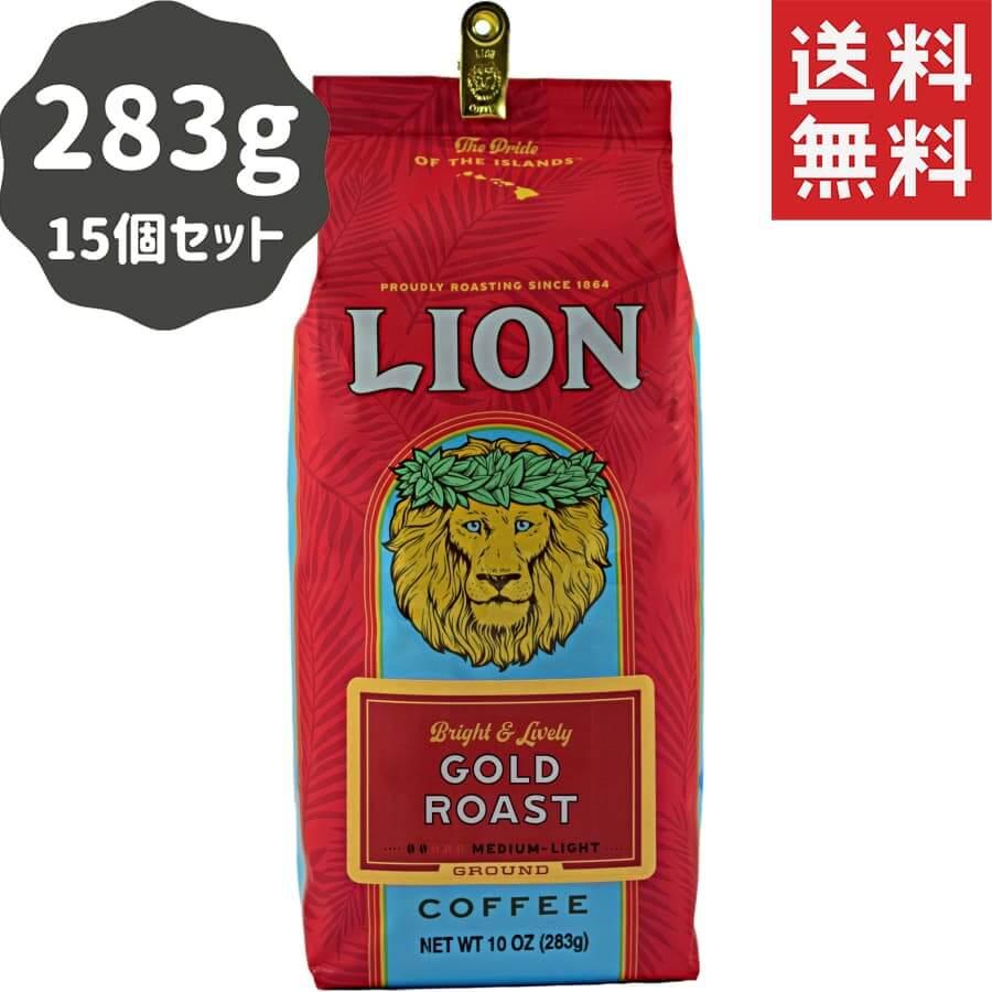 (ライオンコーヒー) ゴールドロースト 283g × 15個