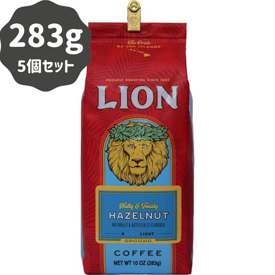 (ライオンコーヒー) ヘーゼルナッツ 283g × 5個