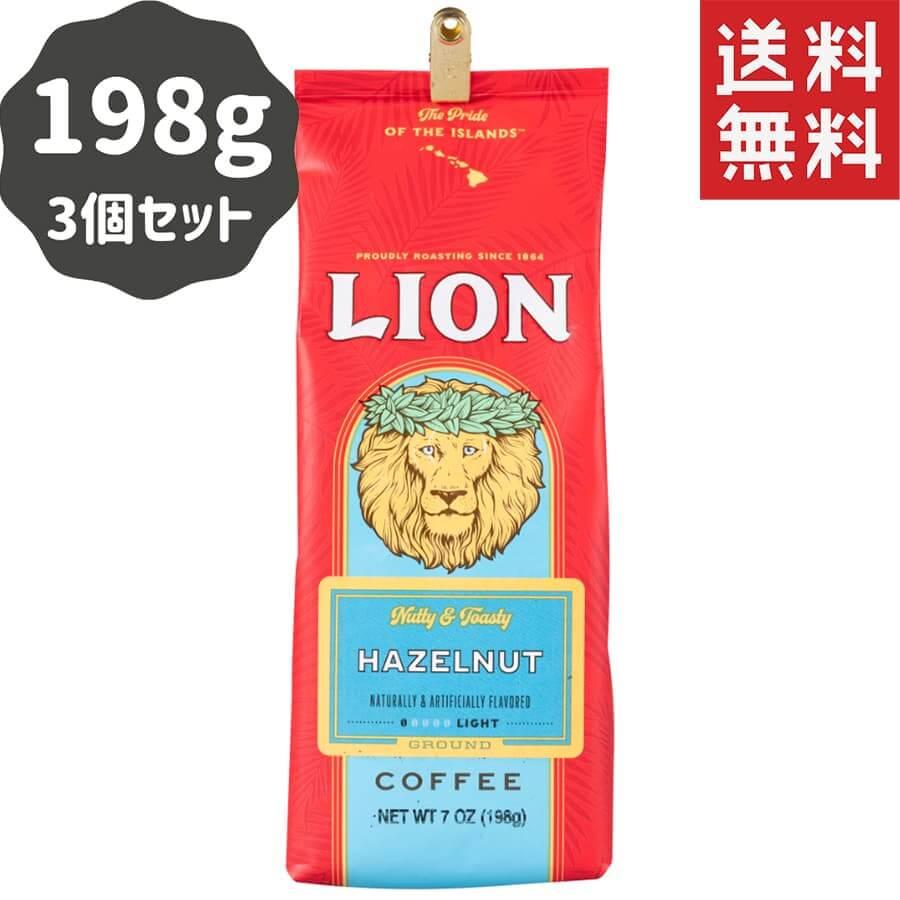 (ライオンコーヒー) ヘーゼルナッツ 198g × 3個