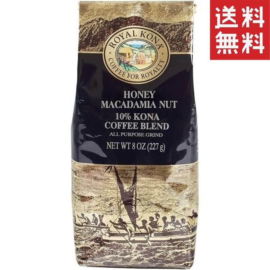 (ロイヤルコナコーヒー) ハニーマカダミアナッツ・10%コナコーヒーブレンド 227g