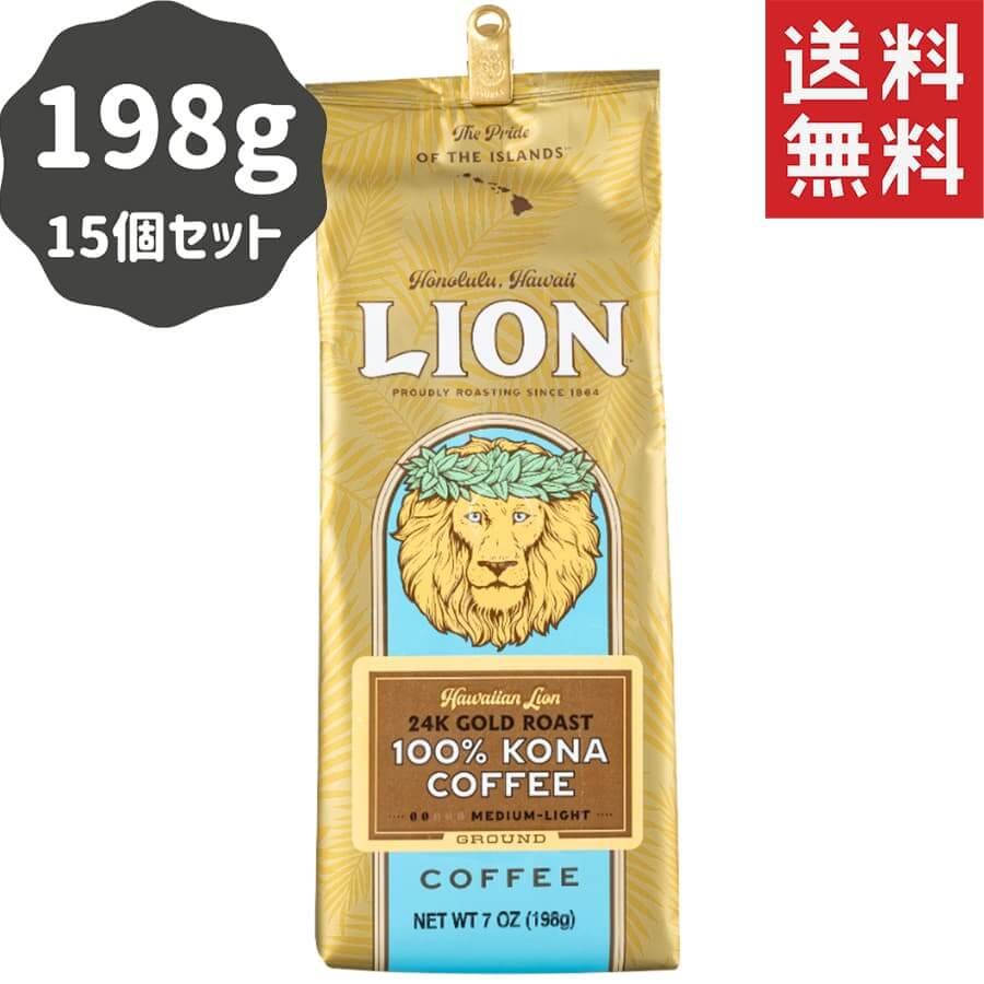 (ライオンコーヒー) 100%コナコーヒー・24K・ゴールドロースト 198g × 15個