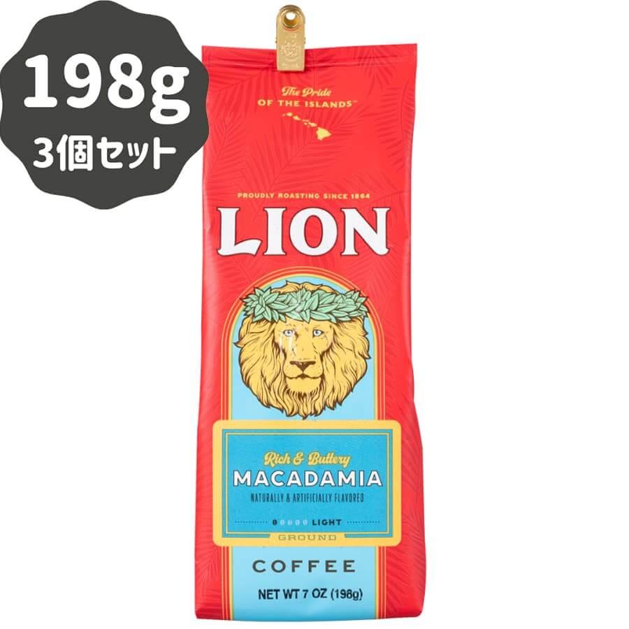 (ライオンコーヒー) マカダミア 198g × 3個