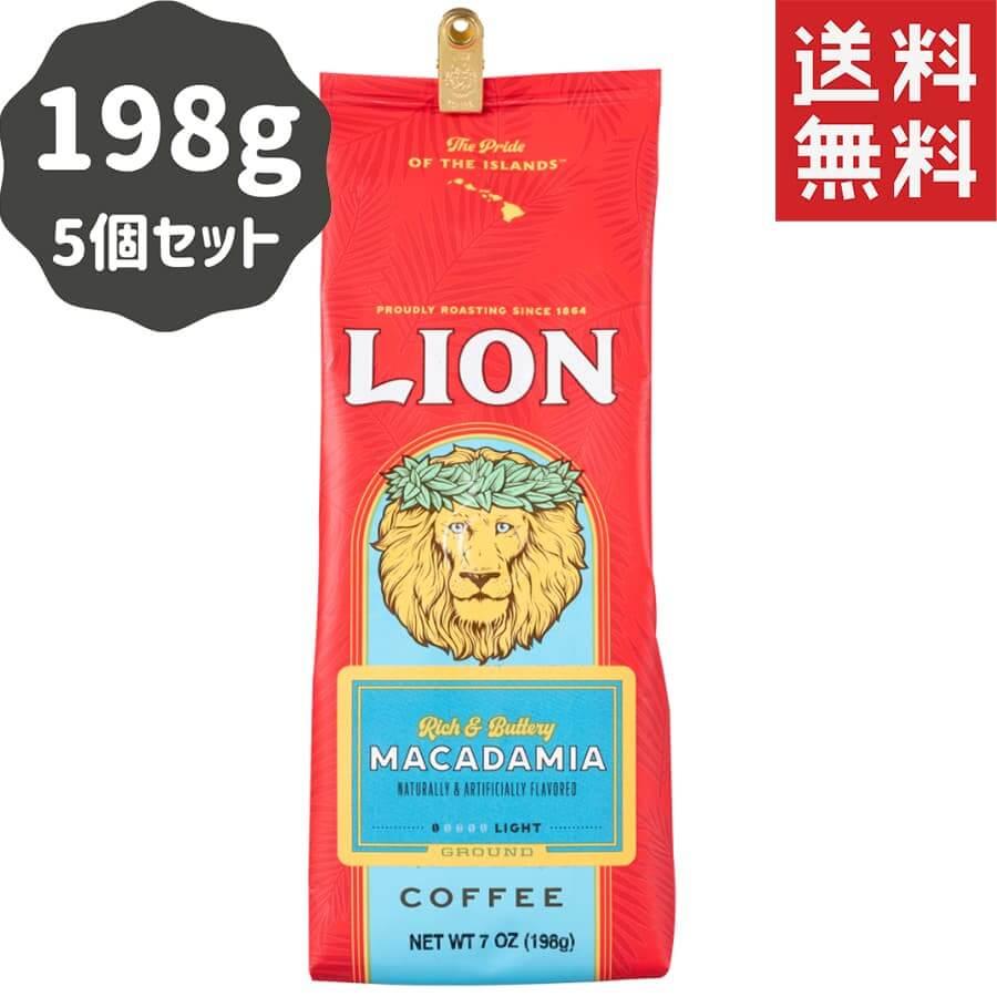 (ライオンコーヒー) マカダミア 198g × 5個