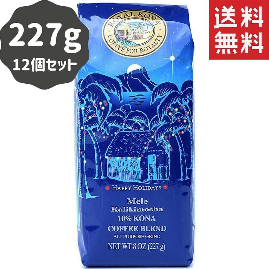 (ロイヤルコナコーヒー) メレカリキモカ・10%コナコーヒーブレンド 227g × 12個