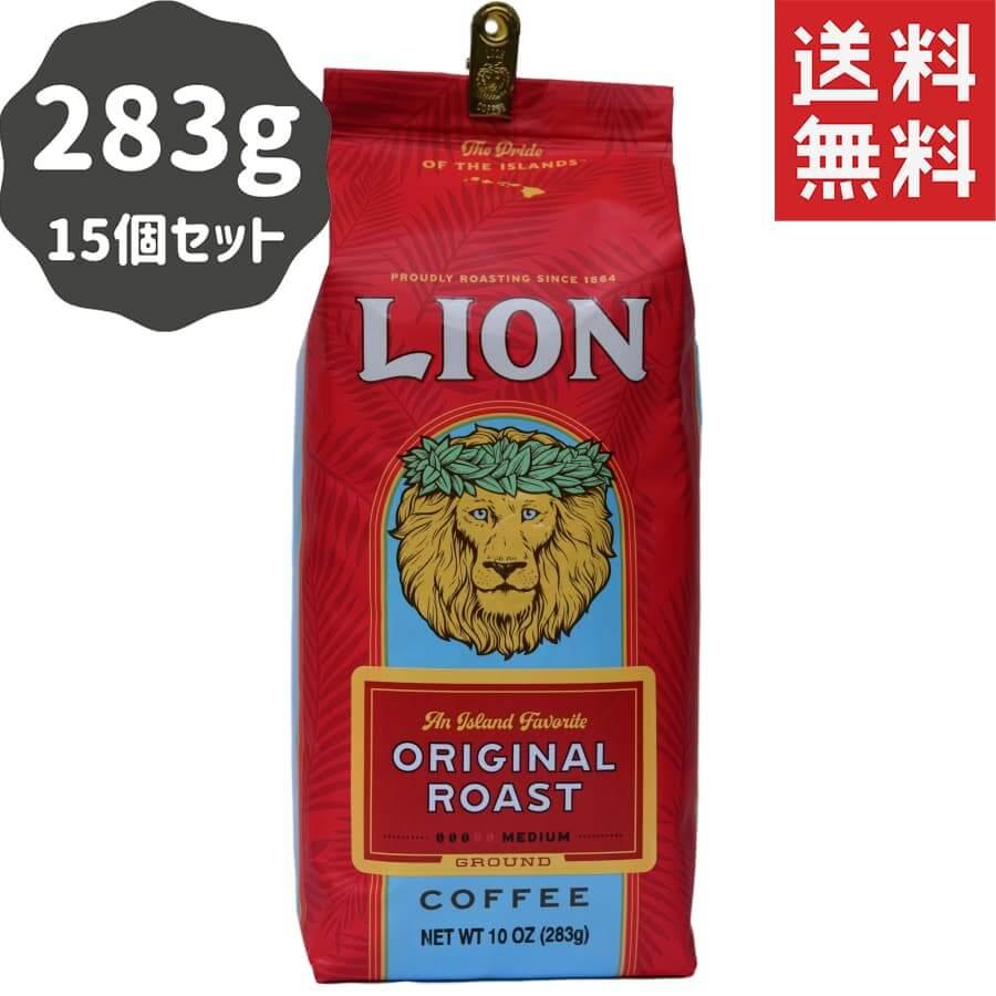 (ライオンコーヒー) オリジナルロースト 283g × 15個