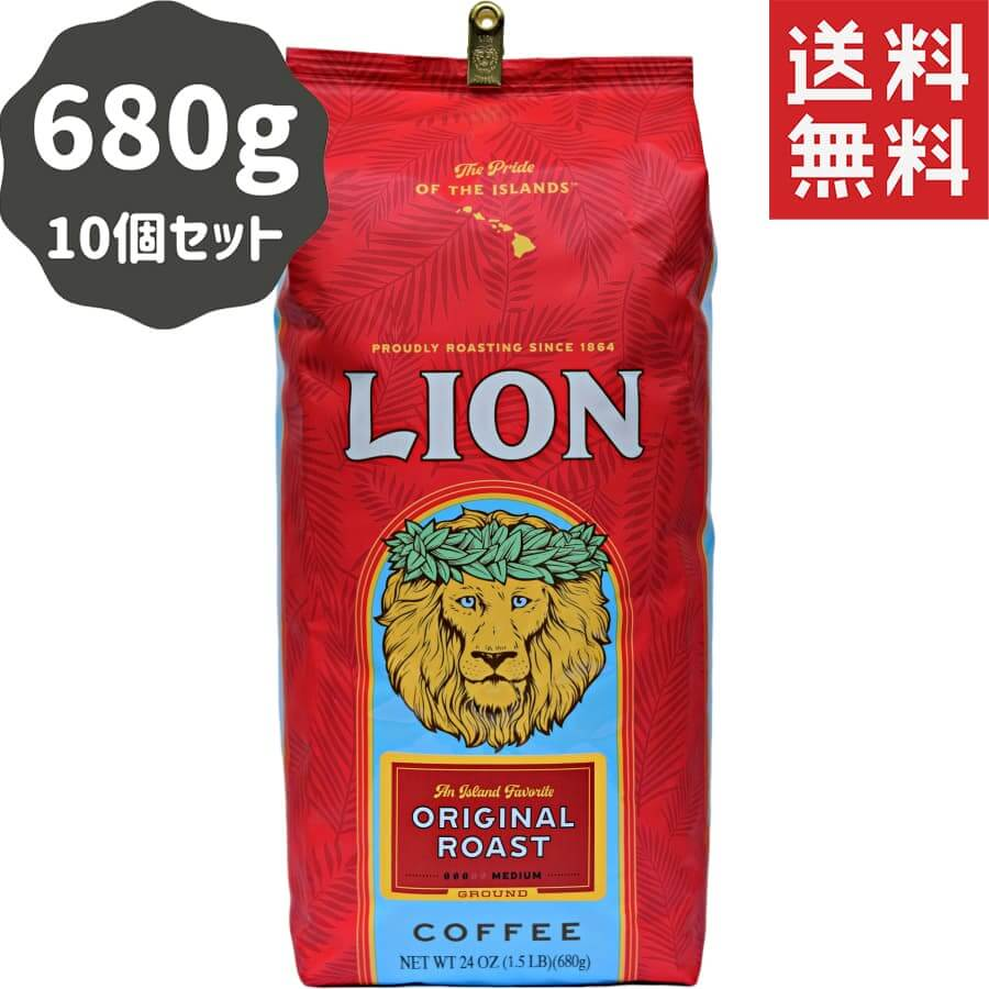 (ライオンコーヒー) オリジナルロースト 680g × 10個