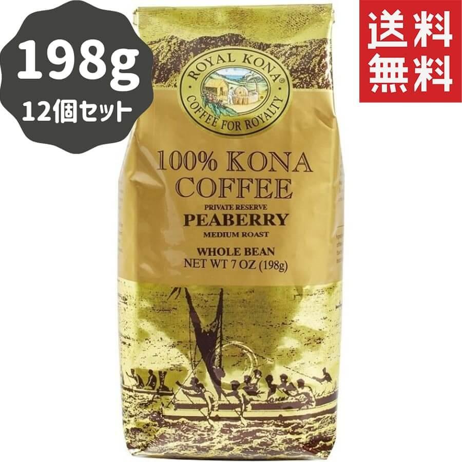 (ロイヤルコナコーヒー) 100%コナコーヒー・ピーベリー・プライベートリザーブ 198g × 12個
