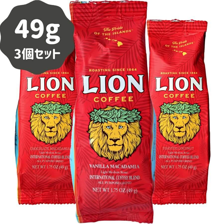 (ライオンコーヒー) 人気フレーバー組み合わせ 49g × 3個