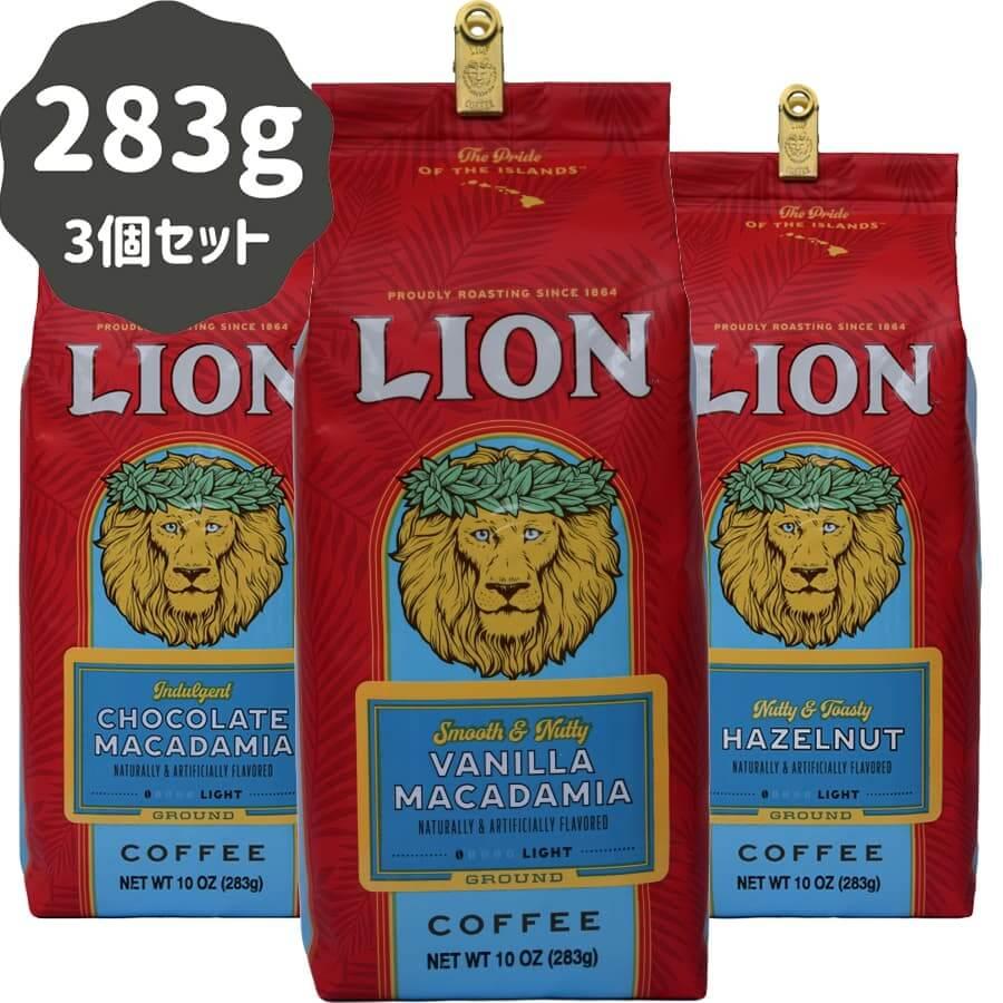 (ライオンコーヒー) 人気フレーバー組み合わせ 283g × 3個