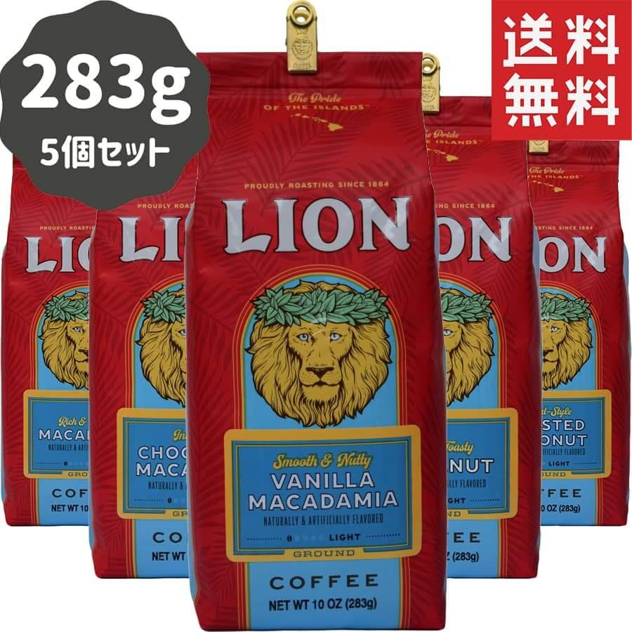 (ライオンコーヒー) 人気フレーバー組み合わせ 283g × 5個