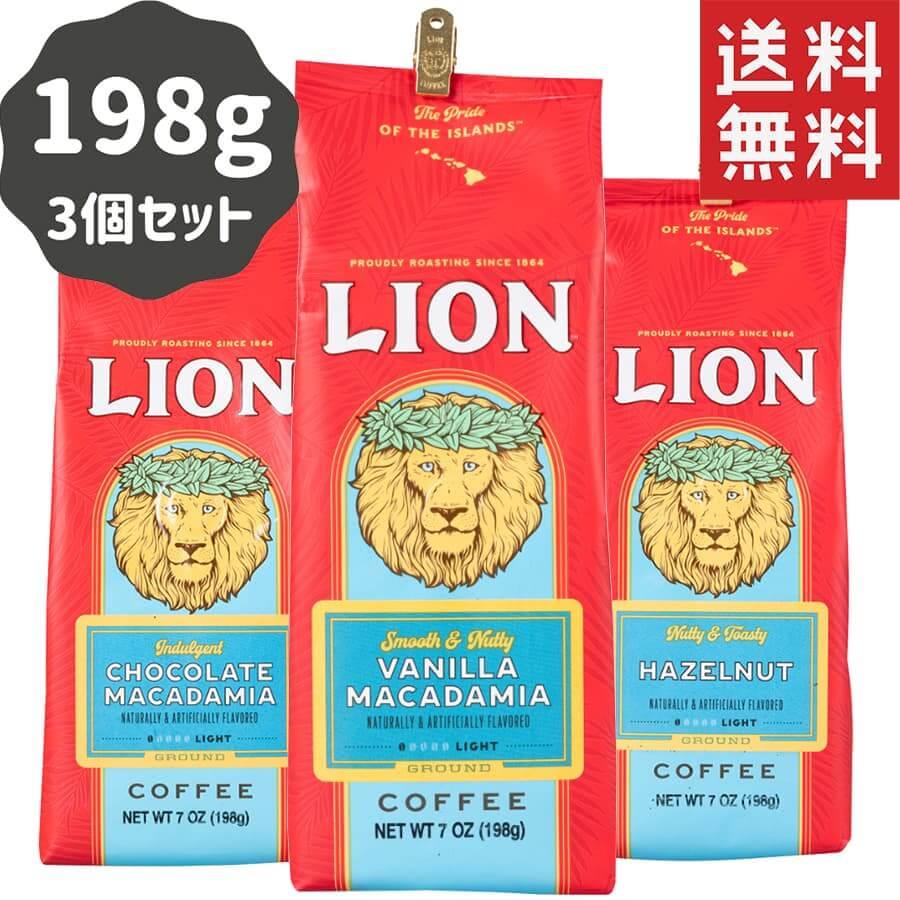 (ライオンコーヒー) 人気フレーバー組み合わせ 198g × 3個