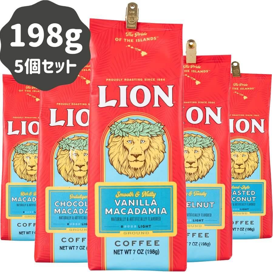 (ライオンコーヒー) 人気フレーバー組み合わせ 198g × 5個