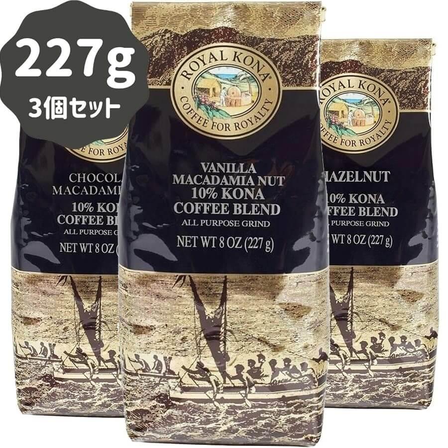(ロイヤルコナコーヒー) 人気3種セット・10%コナコーヒーブレンド 227g × 3個
