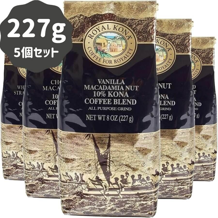 (ロイヤルコナコーヒー) 人気5種セット・10%コナコーヒーブレンド 227g × 5個