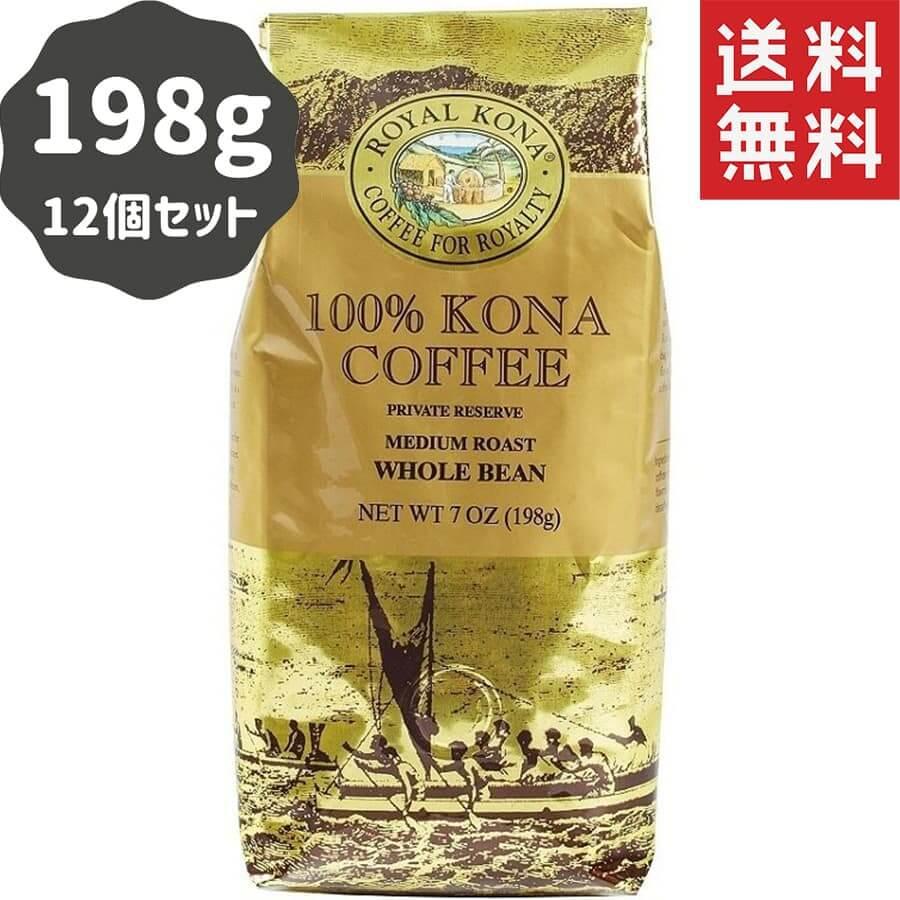 (ロイヤルコナコーヒー) 100%コナコーヒー・プライベートリザーブ 198g × 12個