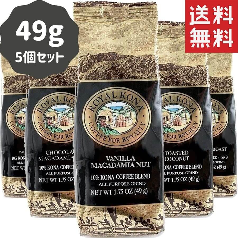 (ロイヤルコナコーヒー) シングルポット・人気5種セット・10%コナコーヒーブレンド 49g × 5個