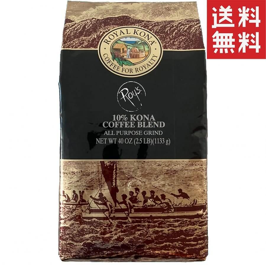 (ロイヤルコナコーヒー) ロイズ・10%コナコーヒーブレンド 1133g