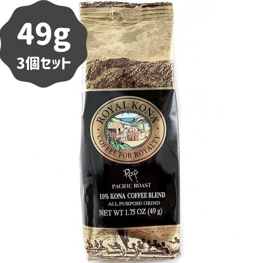 (ロイヤルコナコーヒー) シングルポット・ロイズ・パシフィックロースト・10%コナコーヒーブレンド 49g × 3個