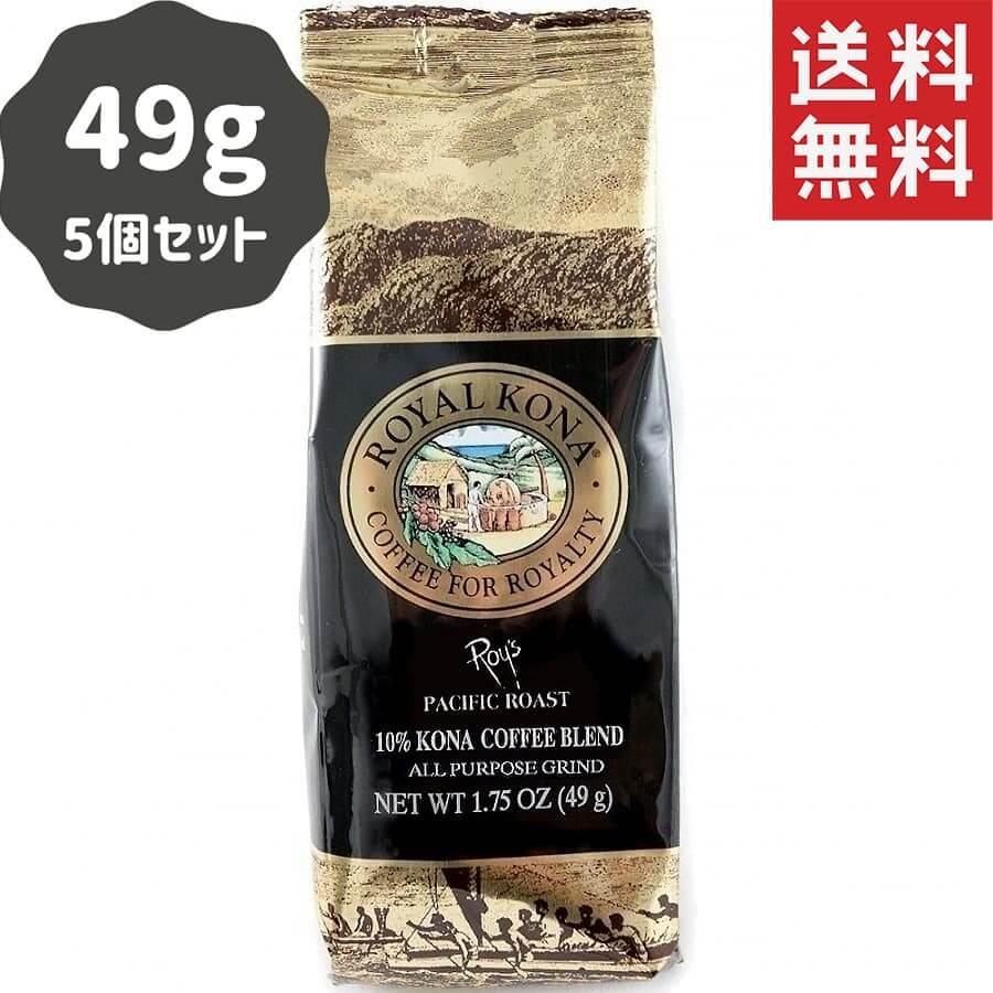 (ロイヤルコナコーヒー) シングルポット・ロイズ・パシフィックロースト・10%コナコーヒーブレンド 49g × 5個