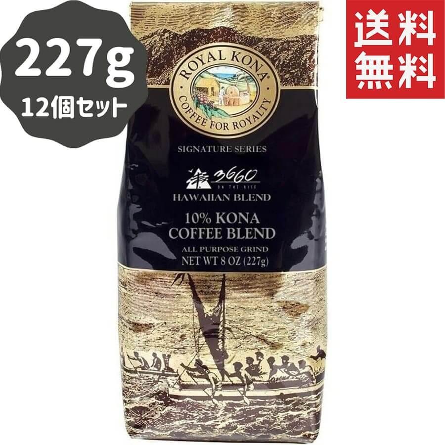 (ロイヤルコナコーヒー) ラッセルシュウ・10%コナコーヒーブレンド 227g × 12個