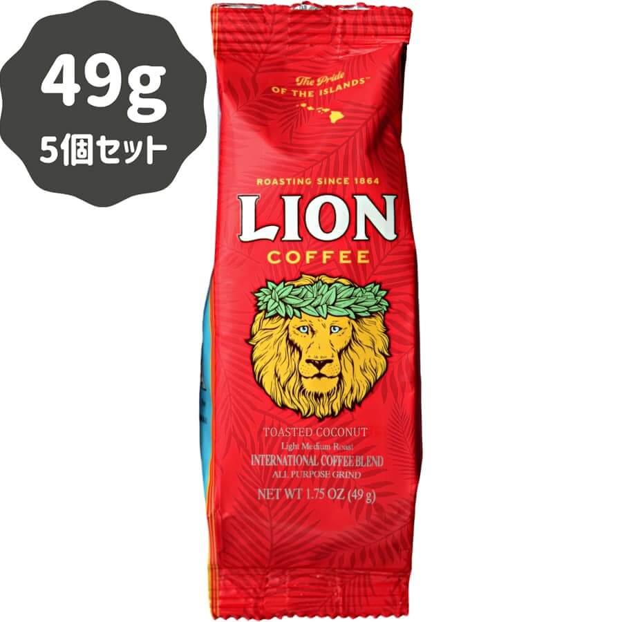 (ライオンコーヒー) シングルポット・トーステッドココナッツ 49g × 5個