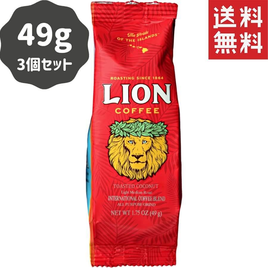 (ライオンコーヒー) シングルポット・トーステッドココナッツ 49g × 3個