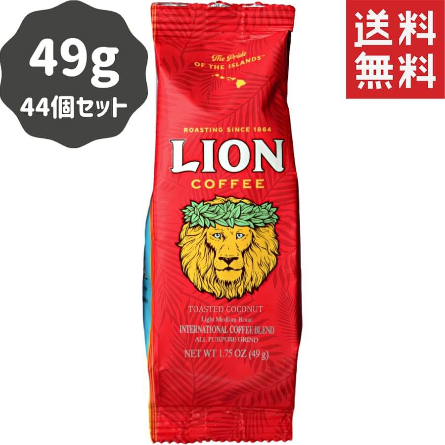 (ライオンコーヒー) シングルポット・トーステッドココナッツ 49g × 44個