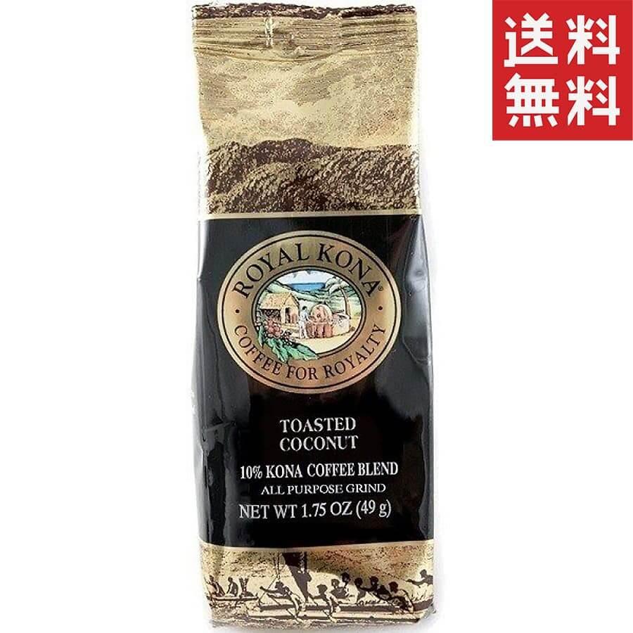 (ロイヤルコナコーヒー) シングルポット・トーステッドココナッツ・10%コナコーヒーブレンド 49g
