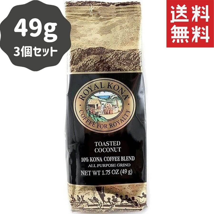(ロイヤルコナコーヒー) シングルポット・トーステッドココナッツ・10%コナコーヒーブレンド 49g × 3個